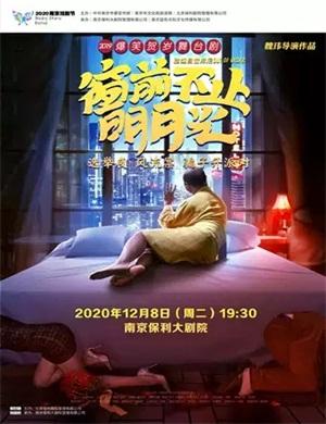 舞台剧窗前不止明月光南京站