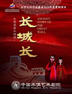 木偶剧《长城长》北京站