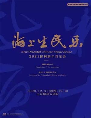 海上生民乐南京音乐会
