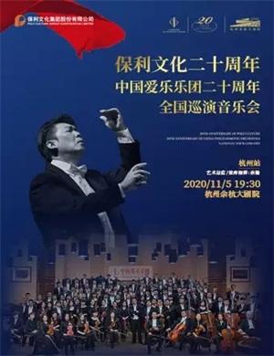 中国爱乐乐团杭州音乐会