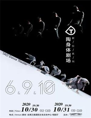 2020现代舞《6》《9》《10》廊坊站