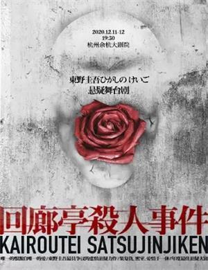 舞台剧《回廊亭杀人事件》杭州站
