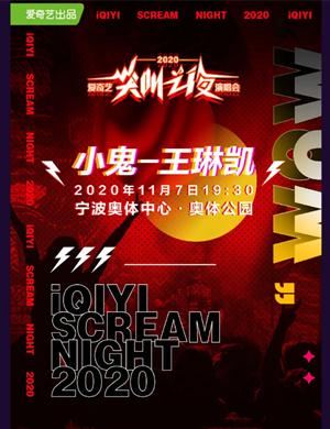 2021小鬼王琳凯宁波演唱会