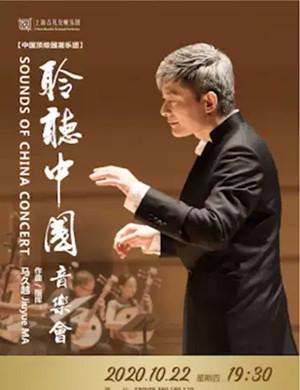 2020聆听中国室内乐团上海音乐会