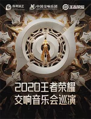 王者荣耀杭州音乐会