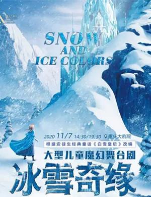 儿童剧《冰雪奇缘》重庆站