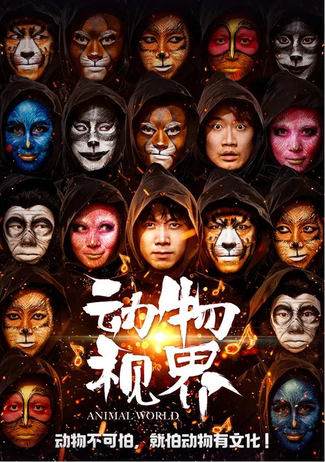 2021开心麻花奇幻爆笑舞台剧《动物视界》-西安站