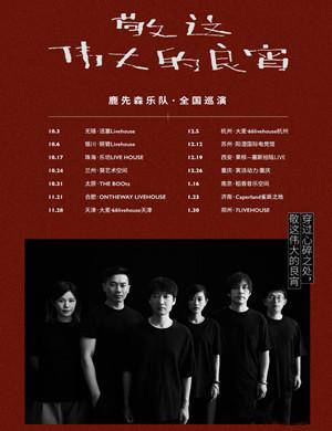 2020鹿先森乐队重庆演唱会