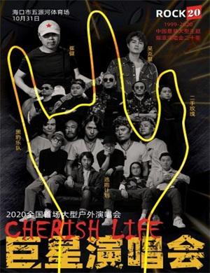 ROCK20 Cherish life海口巨星演唱会
