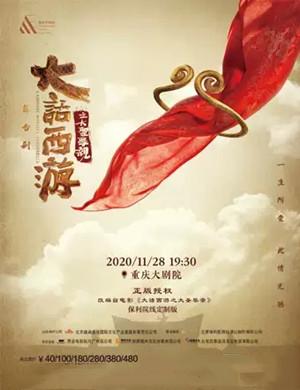舞台剧《大话西游之大圣娶亲》重庆站