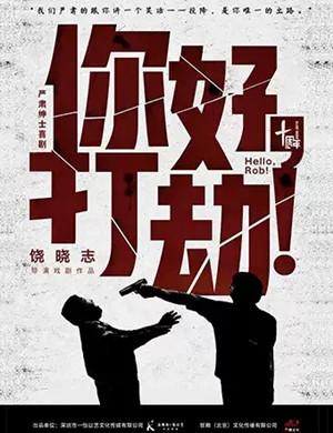 喜剧《你好打劫》重庆站