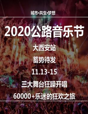 2020咸阳公路音乐节