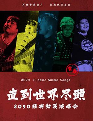 2020直到世界尽头8090经典动漫南京演唱会