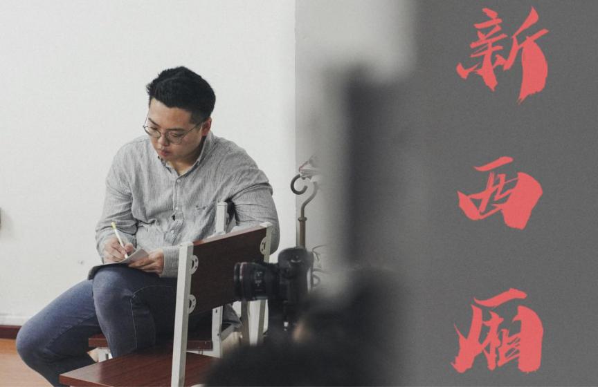 2021丁一滕导演新程式戏剧《新西厢》|成都东郊戏剧展演季开幕大戏
