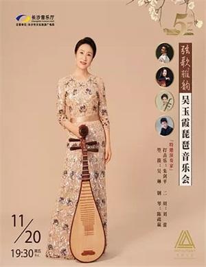 2020吴玉霞长沙音乐会