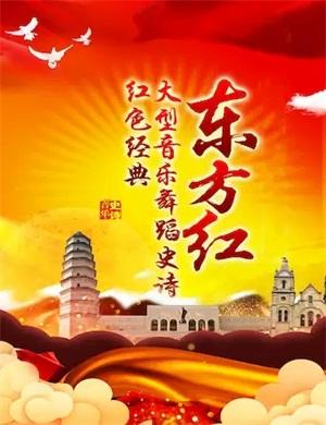 东方红北京音乐会