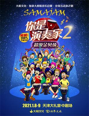 2021亲子剧 《你是演奏家2超级金贝鼓》天津站