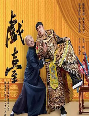 2020话剧《戏台》济南站