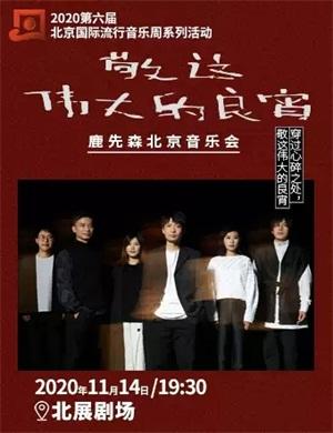 鹿先森北京音乐会