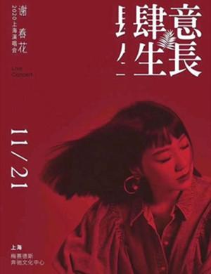 谢春花上海演唱会