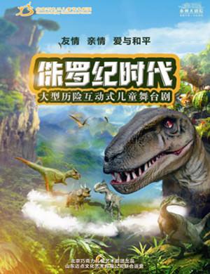 2020儿童剧《侏罗纪时代》济南站