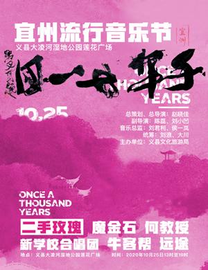 2020千年等一回宜州奉国寺音乐节