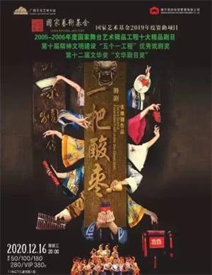 2020舞剧《一把酸枣》南宁站