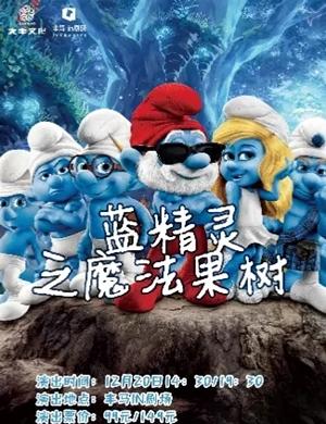 2020儿童剧《蓝精灵之魔法果树》杭州站