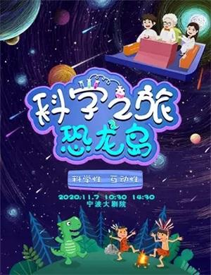 2020科学剧《科学之旅恐龙岛》宁波站