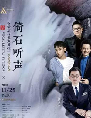 2020石倚洁重庆音乐会
