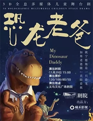 2020舞台剧《恐龙老爸》金华站
