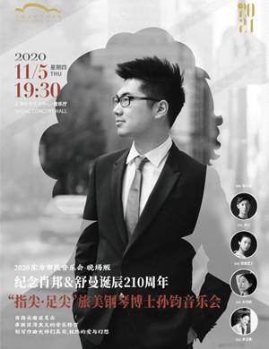 2020孙钧上海音乐会