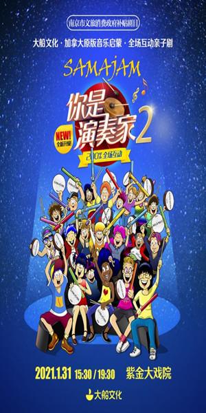 2021互动亲子剧《你是演奏家2·超级金贝鼓》南京站