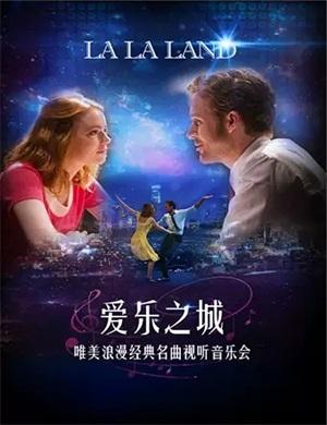 爱乐之城杭州音乐会