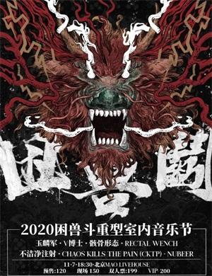 2020北京困兽音乐节