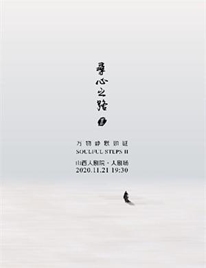 2020音乐舞蹈《寻心之路Ⅱ万物静默如谜》太原站