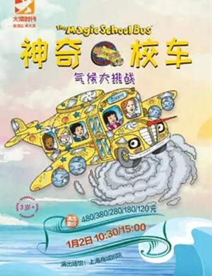 2021音乐剧《神奇校车气候大挑战》上海站