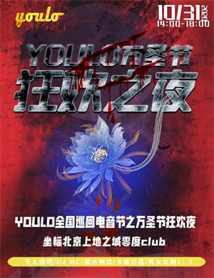 2020北京YOULO万圣电音节
