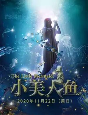 2020童话剧《小美人鱼》上海站