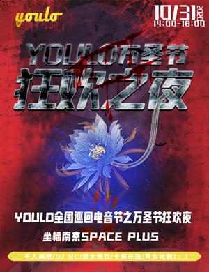 2020南京YOULO万圣电音节