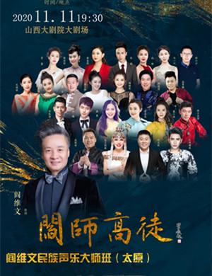 2020阎维文太原师生音乐会