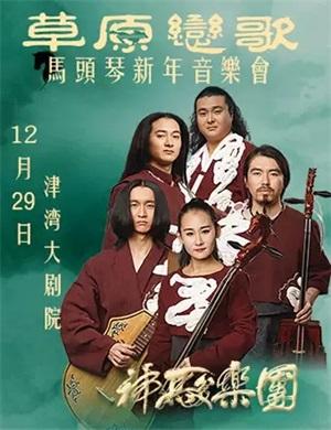 2020神骏乐团天津音乐会