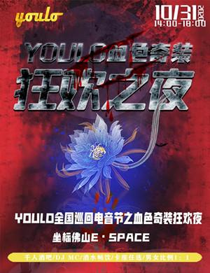 2020佛山YOULO电音节