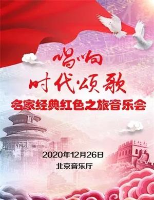 2020唱响时代颂歌北京音乐会