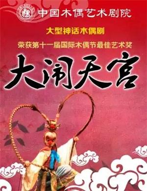 2020木偶剧《大闹天宫》北京站