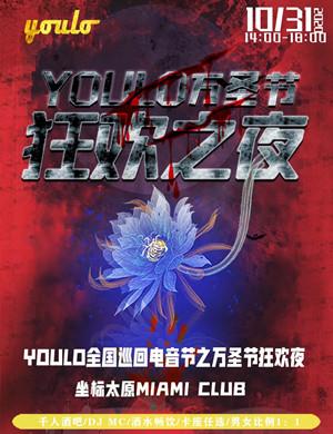 2020太原YOULO万圣电音节