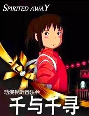 2020千与千寻北京音乐会