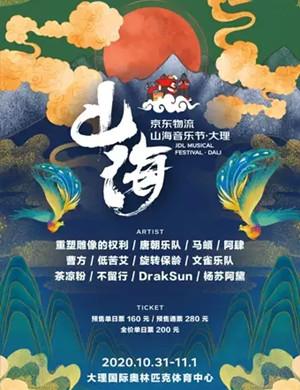 2020大理山海音乐节