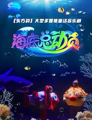2020音乐剧《海底总动员》深圳站