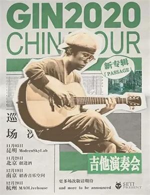 GIN北京演奏会